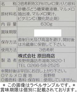 花梨エキス630g