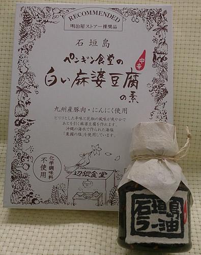 石垣島辺銀食堂の石垣島ラー油100g