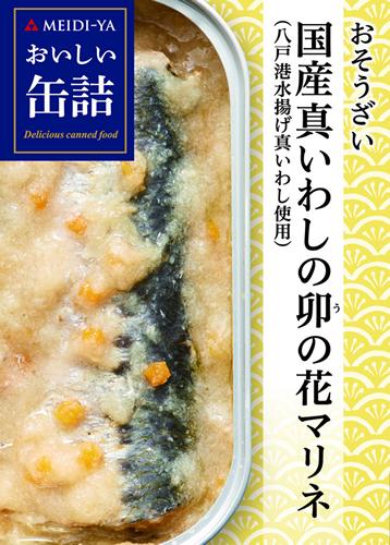 MYおいしい缶詰おそうざい国産真いわしの卯の花マリネ95g
