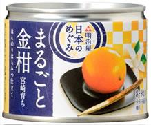 MY日本のめぐみ果実缶詰宮崎育ちまるごと金柑<ほんのりはちみつ仕立て>200g