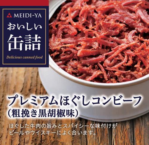 MYおいしい缶詰プレミアムほぐしコンビーフ(粗引き胡椒味)90g