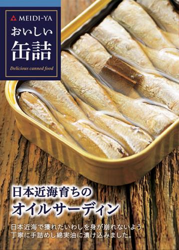MYおいしい缶詰日本近海育ちのオイルサーディン105g
