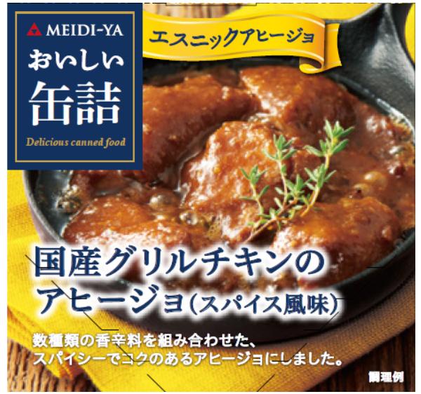 MYおいしい缶詰国産グリルチキンのアヒージョ(スパイス風味)65g