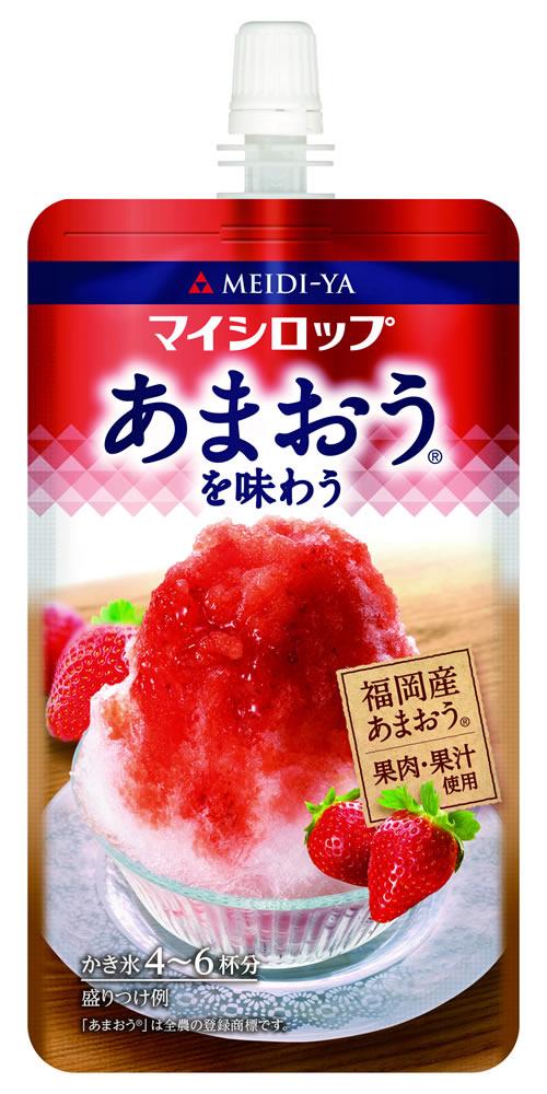 マイシロップパウチあまおうを味わう150g