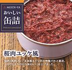 MYおいしい缶詰桜肉ユッケ風90g