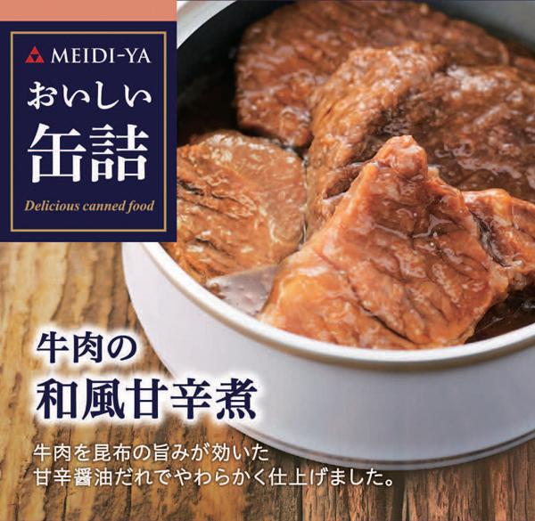MYおいしい缶詰牛肉の和風甘辛煮75g