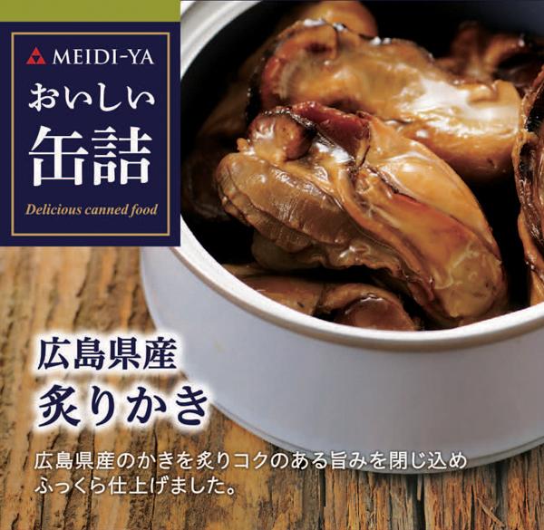 MYおいしい缶詰広島県産炙りかき55g
