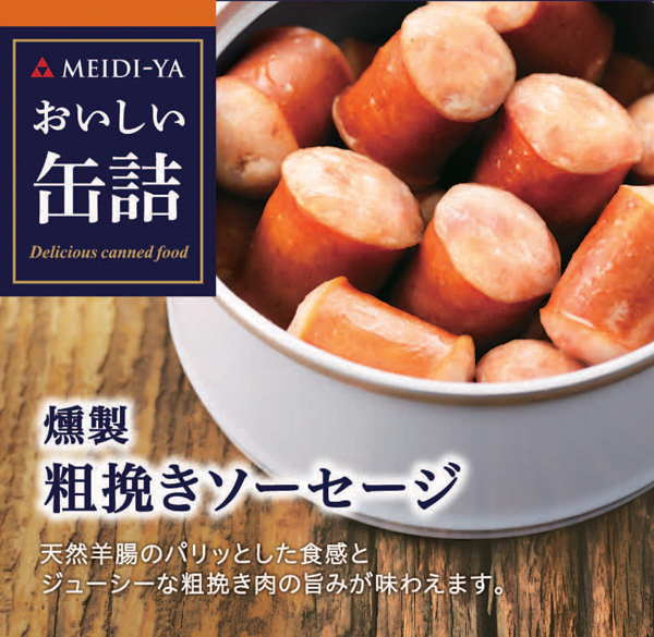 MYおいしい缶詰燻製粗挽きソーセージ60g