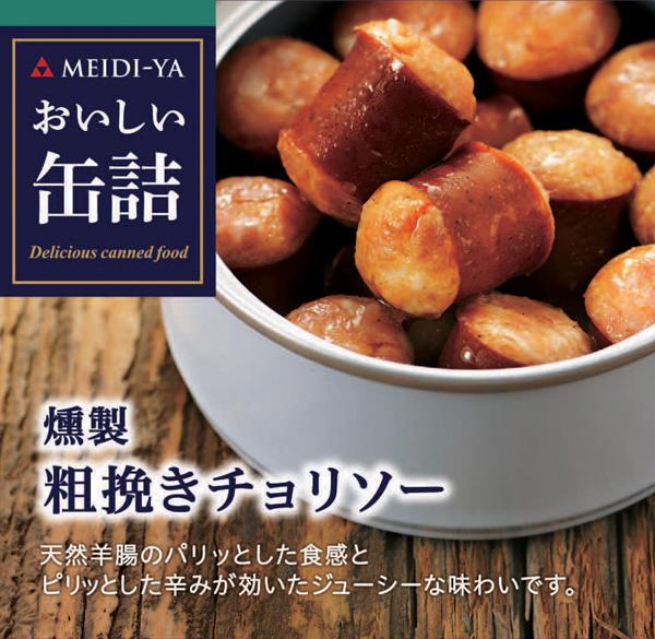 MYおいしい缶詰燻製粗挽きチョリソー60g