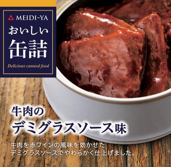 MYおいしい缶詰牛肉のデミグラスソース味75g