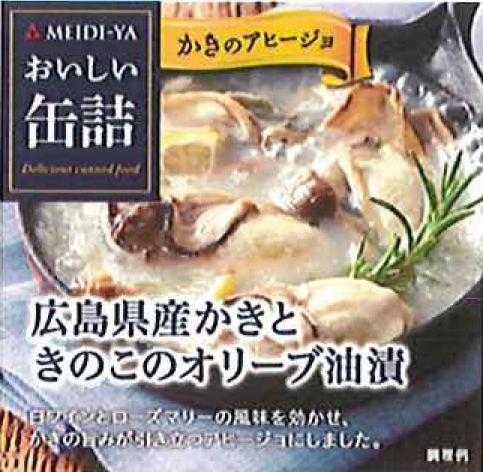 MYおいしい缶詰広島県産かきときのこのオリーブ油漬(白ワイン&ハーブ風味)90g