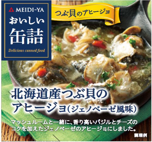 MYおいしい缶詰北海道産つぶ貝のアヒージョ(ジェノベーゼ風味)65g