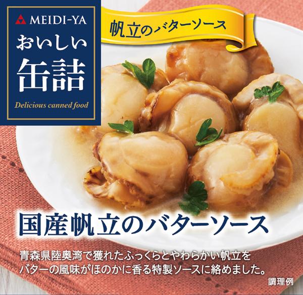 MYおいしい缶詰国産帆立のバターソース75g