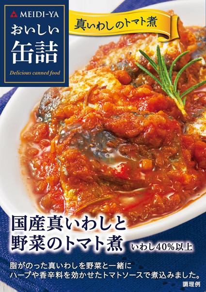 MYおいしい缶詰国産真いわしと野菜のトマト煮100g