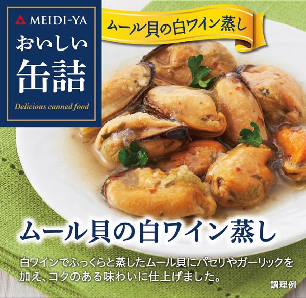 MYおいしい缶詰ムール貝の白ワイン蒸し65g
