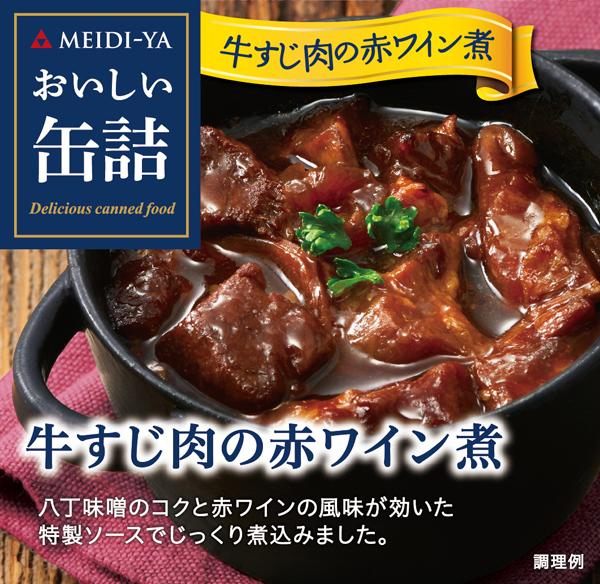 MYおいしい缶詰牛すじ肉の赤ワイン煮80g