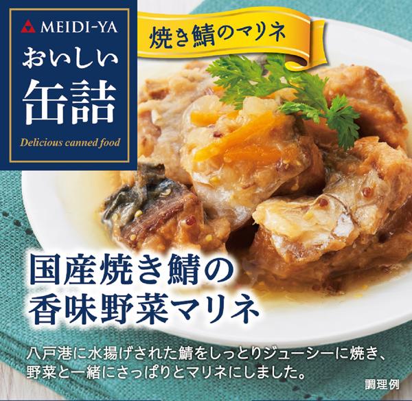 MYおいしい缶詰国産焼き鯖の香味野菜マリネ85g
