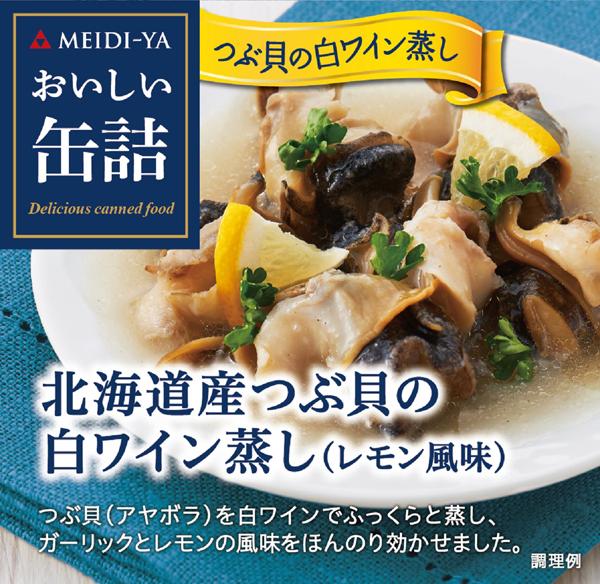 MYおいしい缶詰北海道産つぶ貝の白ワイン蒸し(レモン風味)70g