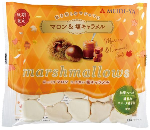 MY限定マシュマロ 秋を楽しむ マロン&塩キャラメルマシュマロ<期間限定>70g(送料別)