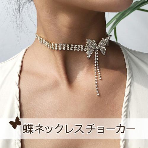 蝶ネックレスチョーカー ラインストーン ゴージャス シルバー レディース バタフライ 人気の製品 日本正規代理店品 可愛い