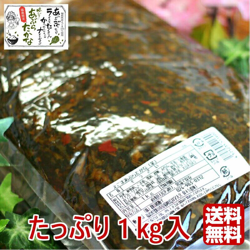 福島県産えごま100%使用 アイディア次第で使い方色々 日本全国 送料無料 送料無料えごまあぶらたかな 1袋 1kg 業務用 リピーター続出 きざみ高菜 高菜漬け からし高菜 辛子たかな 高菜漬 使い勝手の良い 辛子高菜 えごま油 からしたかな ふくしまプライド