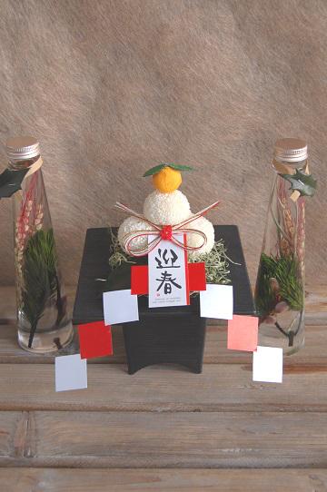 門松 鏡餅 ハーバリウム プリザーブドフラワー 【福花】 門松はハーバリウムで、鏡餅はプリザーブドフラワーで仕立てています。 ギフト お祝い 正月 新年 迎春 新春 鏡もち ハーバリューム