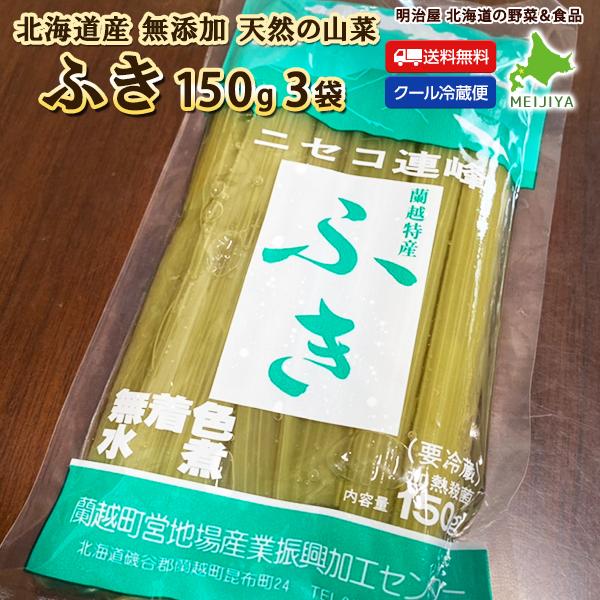 \山菜なのに手間いらず♪重宝します♪/ ふき 水煮 150g×3袋でお届け♪ 北海道産 天然 山菜 そのまますぐに使える♪ 冷蔵便 無添加