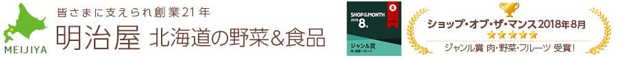 明治屋 北海道の野菜&食品:北海道の野菜や国産松茸等の食品を産地直送でお届けする通販サイトです