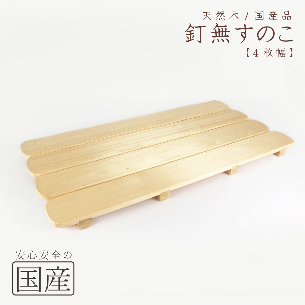 国産品 天然木 釘なしすのこ 4枚幅 木製 木工職人の手作り 安心商品 安心の実績 高価 買取 強化中 ベランダ 毎日がバーゲンセール お風呂すのこ 押し入れすのこ 押入れ 釘無し 日本製 スノコ