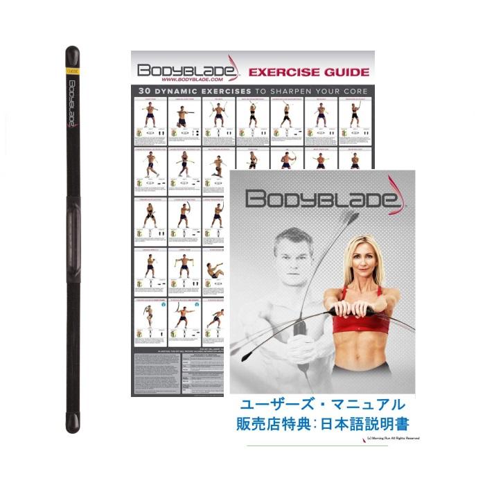 ボディブレード クラシック Bodyblade Classic フィットネスDVD 日本語説明書付 (効果的に各部位に負荷を掛ける、全身シェイプアップ運動。筋肥大やダイエット目的に最適)