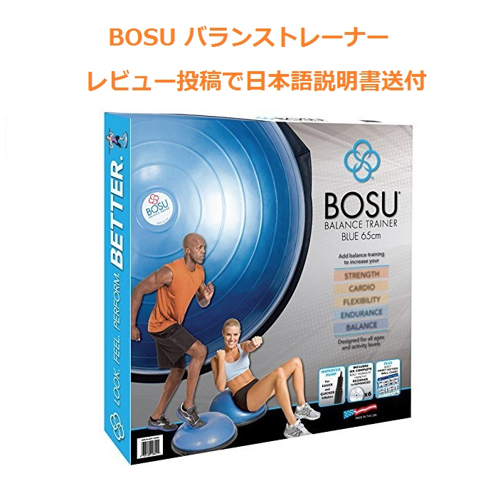 【超ポイントバック祭】 BOSU(ボス) バランストレーナー ホームバージョン 直径65cm DVD付き DVD付き【トップアスリートも愛用 直径65cm。ヨガ・ピラティスなど、体幹を効率的に鍛える事が出来ます BOSU(ボス)】レビュー投稿で日本語説明書 バランスボール, GARNIER(ガルニエ):bbe3a05e --- canoncity.azurewebsites.net
