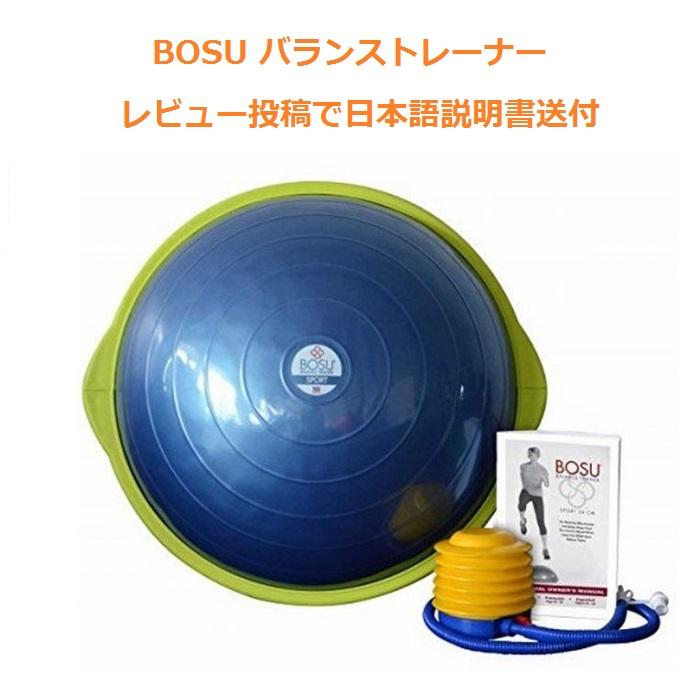 BOSU(ボス) バランストレーナー スポーツバージョン(ミニサイズ) 直径50cm 【トップアスリートも愛用。ヨガ・ピラティスなど、体幹を効率的に鍛える事が出来ます】レビュー投稿で日本語説明書 バランスボール