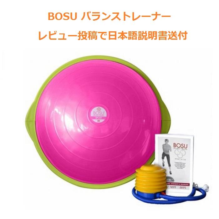 日本最大の BOSU(ボス) バランストレーナー スポーツバージョン(ミニサイズ) 直径50cm バランスボール【トップアスリートも愛用。ヨガ・ピラティスなど、体幹を効率的に鍛える事が出来ます 直径50cm BOSU(ボス)】レビュー投稿で日本語説明書 バランスボール, Auto parts Sunrise:7d13cf50 --- canoncity.azurewebsites.net