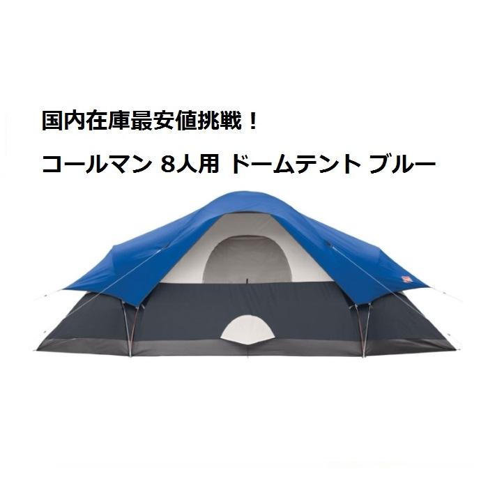 コールマン 8人用 ドーム テント ブルー Coleman Red Canyon 8-Person Modified Dome Tent