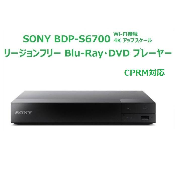 録画した地デジも再生 ファームウェア更新対応 大決算セール 延長保証対応:日本語メニュー ソニー SONY リージョンフリー DVD ブルーレイ プレーヤー 全世界のBlu-ray DVDが視聴可能 録画した地デジも再生可能 PSE対応 即納最大半額 日本語説明書 無線LAN 延長保証 3D CPRM対応 HDMIケーブル付 Bluetooth 4Kアップコンバート Wi-Fi BDP-S6700