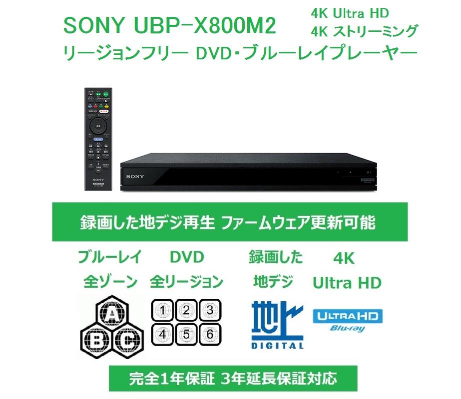 SONY リージョンフリー ブルーレイ/DVDプレーヤー PAL/NTSC対応 CPRM再生 UBP-X800M2 ソニー