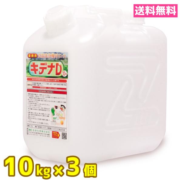 業務用 食器洗浄機 リンス 10kg 3個 中性 送料無料 食洗機 キデナD