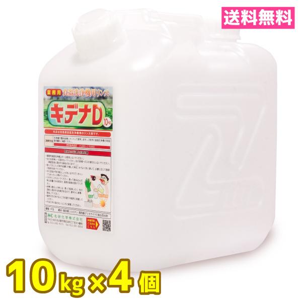業務用 食器洗浄機 リンス 10kg 4個 中性 送料無料 食洗機 キデナD