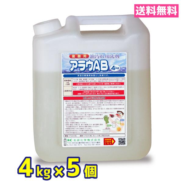 業務用油汚れ用洗剤 アルカリ性 4kg 5個 無色透明 送料無料 アラウAB
