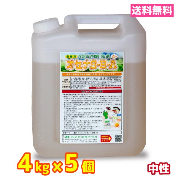 業務用 食器洗浄機 食洗器 洗剤 送料無料 4kg 5個 中性 オセナS-B-A ホシザキ等各種メーカーに対応