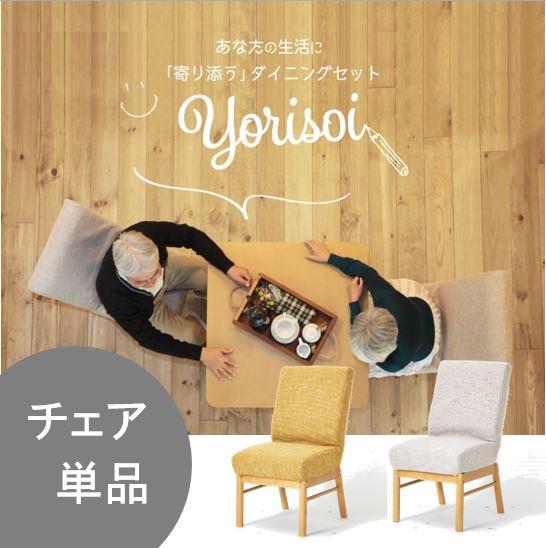 hidamariダイニング YORISOI チェア単品 | 椅子 低い椅子 ダイニングチェア ダイニングチェアー ダイニング チェア チェアー 食卓椅子 低い いす イス 低め 座面 ダイニングいす おしゃれ 退職祝い 定年 父 ロータイプ ローチェア ローチェアー ダイニング椅子