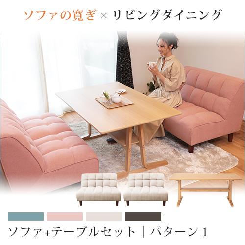 モコモコソファのリビングダイニングセット パターン1 :2Pソファを向かい合わせで使いたい方にオススメ ソファ ソファー ダイニングソファーセット 食卓 テーブル ダイニングテーブル セット 3点セット ダイニングソファーテーブルセット ローソファ リビングダイニング