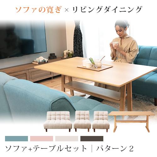 モコモコソファのリビングダイニングセット|パターン2:片側に2Pソファを置きつつ、1Pソファをシーンに合わせて動かせるのがメリット | ソファ ソファー ダイニング セット ダイニングソファーセット ダイニングセット テーブル リビング ダイニングテーブル 4点セット