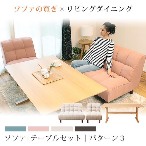 モコモコソファのリビングダイニングセット|パターン3:テーブル正面に2Pソファを置きつつ、1Pソファをサイドに配置できる | ソファ ソファー ダイニング セット ダイニングソファーセット ダイニングセット テーブル リビング ダイニングテーブル 3点セット おしゃれ