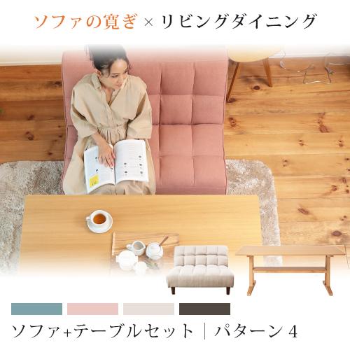 モコモコソファのリビングダイニングセット パターン4:TVなどに向かってテーブルと2Pソファを配置できる。主に一人暮らし向け   ソファ ソファー ダイニング セット ダイニングソファーセット ダイニングセット テーブル リビング おしゃれ ダイニングテーブル 2点セット