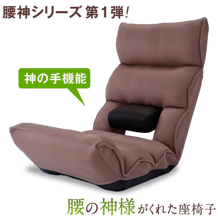 お求めやすく価格改定 腰の神様がくれた座椅子 DMZ アロー 座椅子 春の新作続々 リクライニング ハイバック 腰痛 一人用 ソファ リクライニングソファ お年寄り 低い椅子 ゆっくりゆったり ソファー リクライニングチェア 折りたたみ テレワーク イス ランバーサポート 1人用 パーソナルチェア 高齢者 いす 低い