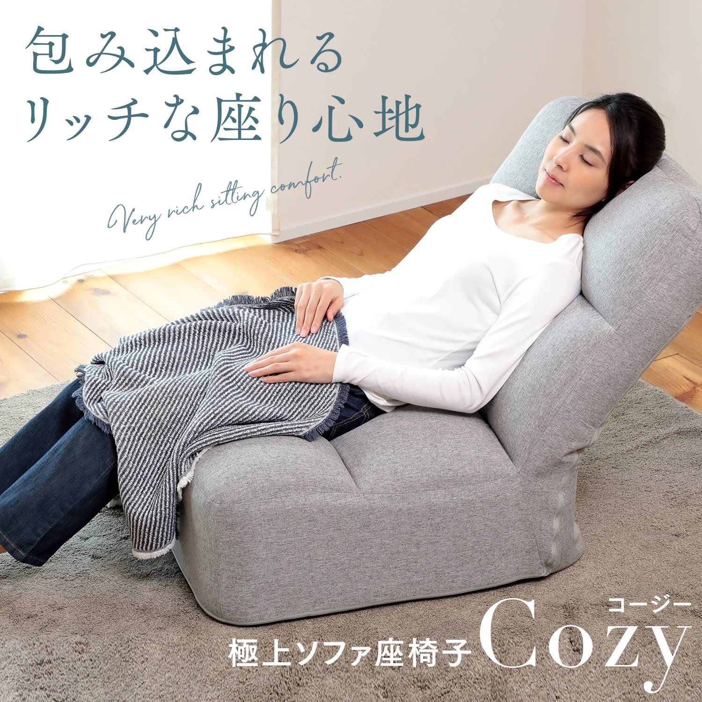 極上ソファ座椅子 Cozy コージー TZS1-マルク 座椅子 一人用 一人掛け ソファ ゆったりハイバック リクライニング 椅子 おしゃれ リクライニングソファ ざいす 高め ソファー プレゼント 倉庫 低い椅子 お年寄り イス 1人用ソファ ギフト お求めやすく価格改定 リモート 敬老 リクライニングチェア