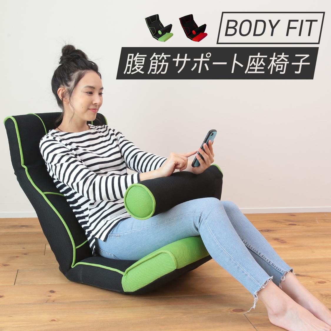 安い 激安 プチプラ 高品質 BODY FIT 腹筋サポート座椅子 LFF1-アロー 座椅子 一人用 ソファ 低い椅子 低い いす パーソナルチェア 一人用ソファー テレワーク 腹筋 母の日 チェア 母の日ギフト メーカー直送 イス かわいい リクライニング チェアー を プレゼント 椅子 一人掛け 1人掛け 鍛える リラックスチェア