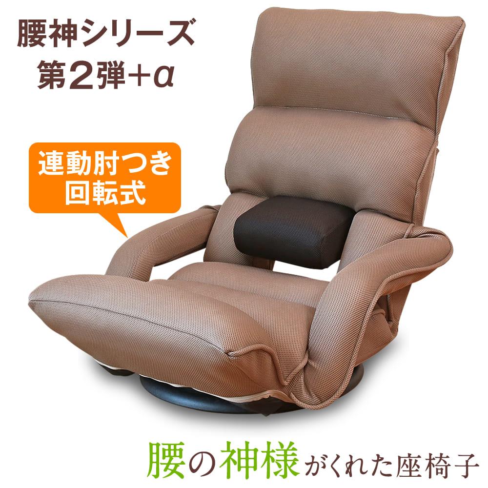 腰の神様がくれた座椅子 回転式 ZDKL1-アロー | 座椅子 肘掛け 回転 一人用 ソファ リクライニングソファ リクライニングチェア お年寄り 回転座椅子 低い椅子 リクライニング 腰の神様 椅子 低い いす ハイバック パーソナルチェア おしゃれ 肘付き 一人用ソファー 回転椅子