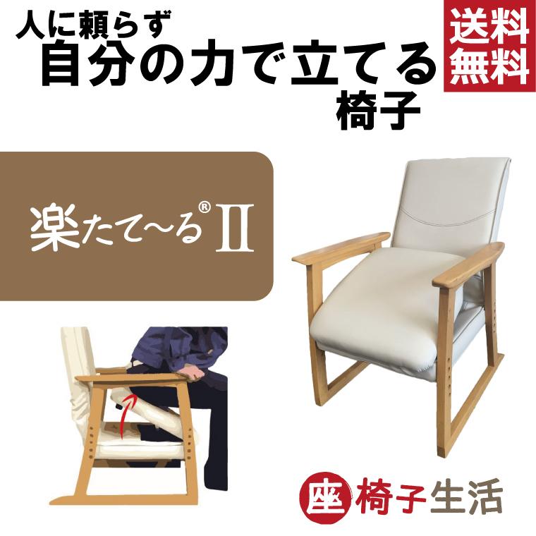 【特許技術採用】FMN-リヨン 楽立て~る2 | 座椅子 高座椅子 肘掛け 一人用 ソファ お年寄り リクライニング 父の日 遅れてごめんね 和室用椅子 リクライニングソファ 立ち上がり 楽 プレゼント 座敷椅子 高齢者 立ち上がりやすい 肘付き ロータイプ 低い椅子 和室 一人掛け